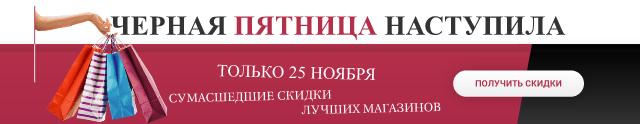 Что такое Черная пятница: кто будет участвовать в распродаже и как долго она продлится в Украине - фото №2