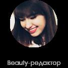 Почему стоит обратить внимание на украинскую органическую косметику (ТЕСТ РЕДАКЦИИ) - фото №1