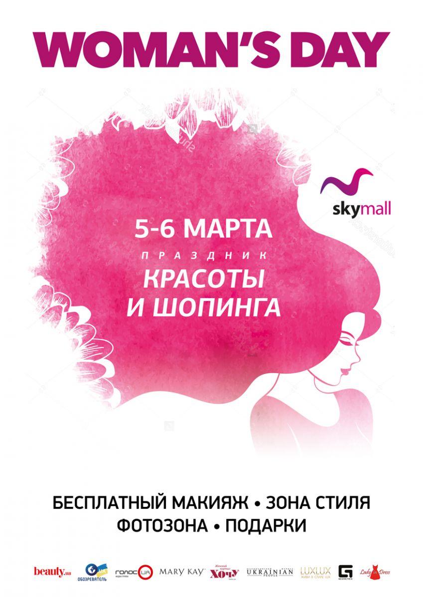 Куда пойти в Киеве на выходных 5-8 марта шопинг