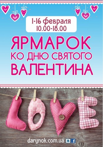 Где и как в Киеве провести выходные 15-16 февраля - фото №2