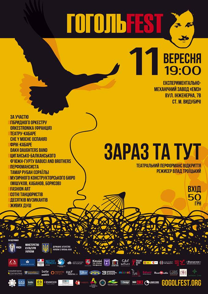 Завтра состоится открытие фестиваля ГогольФест 2014 - фото №1