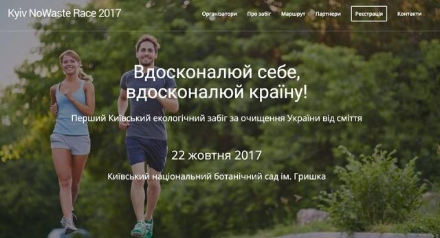 Куда пойти на выходных в Киеве: 21 и 22 октября - фото №2