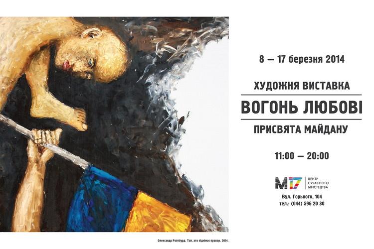 Где и как в Киеве провести выходные 15-16 марта - фото №3