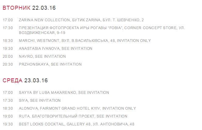 Ukrainian Fashion Week в прямом эфире, или как смотреть показ коллекции дома - фото №10