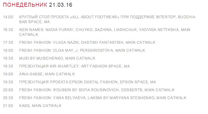 Ukrainian Fashion Week в прямом эфире, или как смотреть показ коллекции дома - фото №9