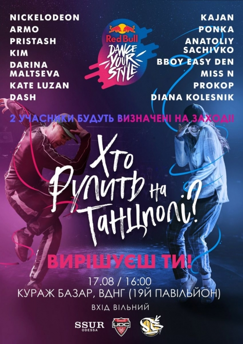 Red Bull Dance Your Style Kyiv