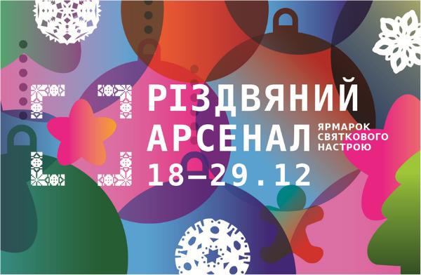Где и как в Киеве провести выходные 28-29 декабря - фото №7