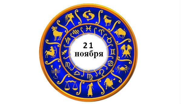 гороскоп родившиеся 21 ноября