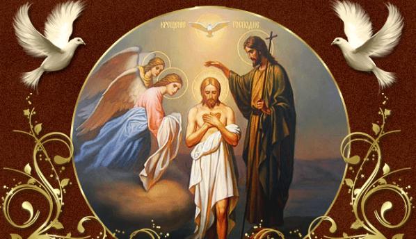 Самые лучшие поздравления с Крещением Господним 2013