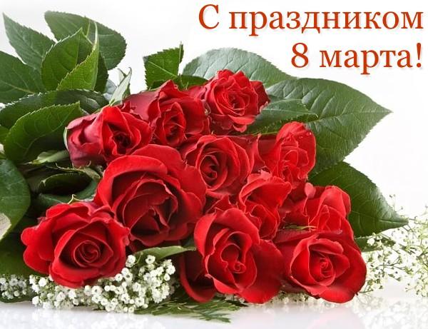 Поздравления для милых дам с 8 Марта!  Компания Велес-Плюс