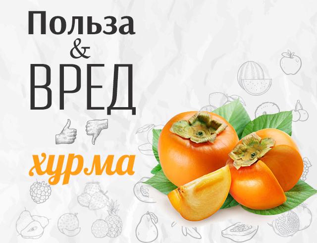 Хурма: полезные свойства фрукта и рецепты