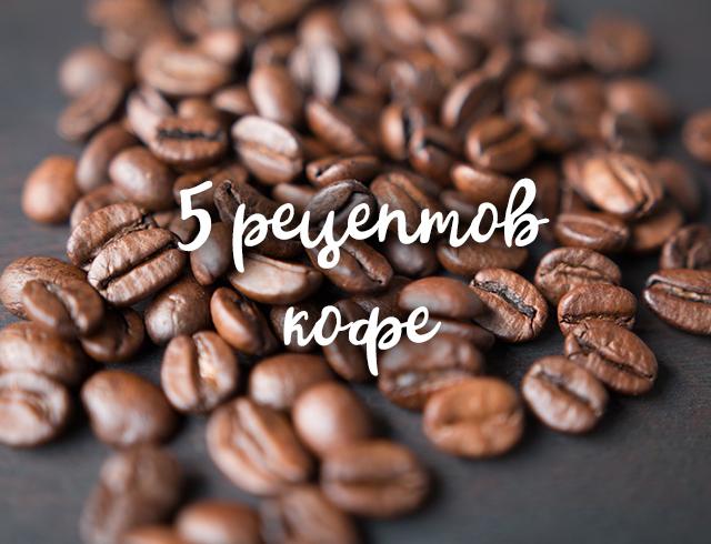 Чем взбодриться утром: 5 оригинальных рецептов кофе Сайт для женщин