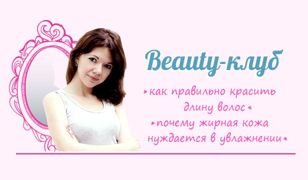 Beauty-клуб: как правильно красить длину волос и почему жирная кожа нуждается в увлажнении