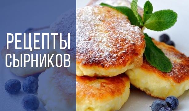 Сырники самые вкусные рецепт с фото