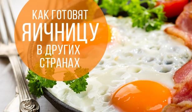 Оригинальные рецепты яичницы: как готовят яйца в других странах