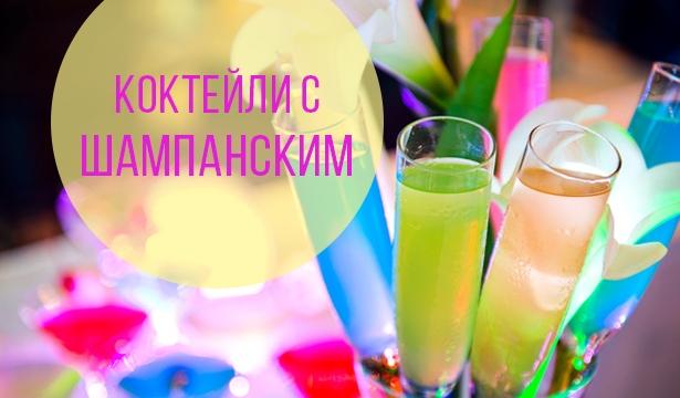 5 ярких коктейлей с шампанским: открываем новый вкус игристого вина