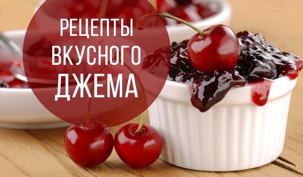 5 самых летних рецептов джема: вкусные ягоды и фрукты в банках