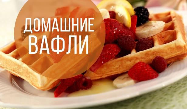 Рецепты домашних вафель: десерт, который понравится всей семье