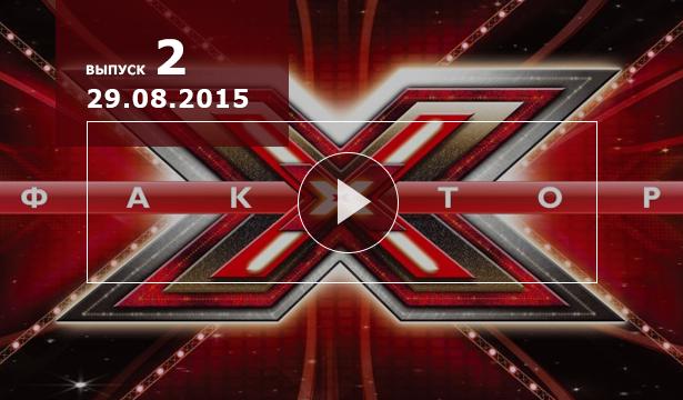 X Фактор 6 сезон: 8 выпуск от 1 1 2 15 смотреть онлайн