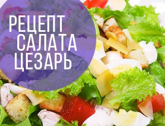 цезарь салат рецепт и фото
