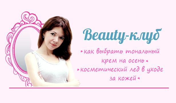 Beauty-клуб: как выбрать тональный крем на осень и как применять лед в уходе за кожей