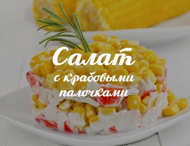 Салат с крабовыми палочками и рисом: рецепт блюда для любого праздника