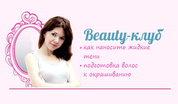 Beauty-клуб: как наносить жидкие тени и как подготовить волосы к окрашиванию