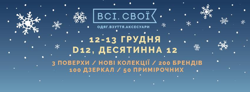 Куда пойти 12-13 декабря ярмарка Все. Свои
