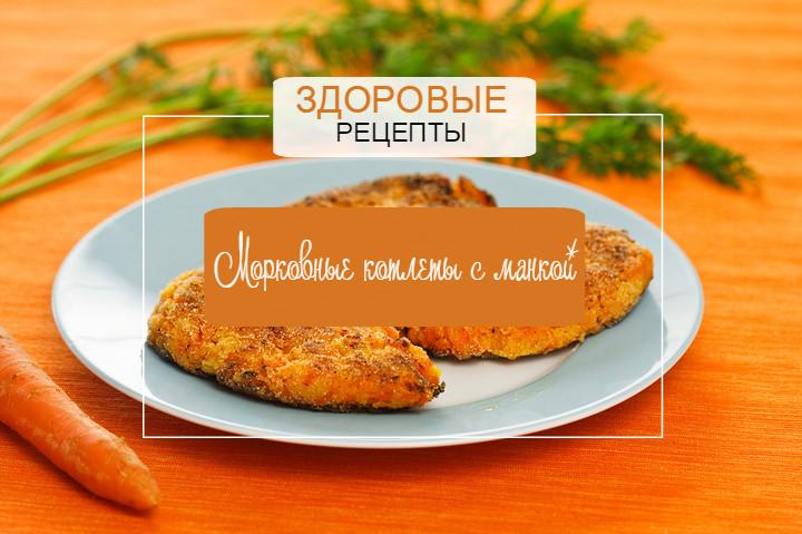 Здоровые рецепты: морковные котлеты с манкой