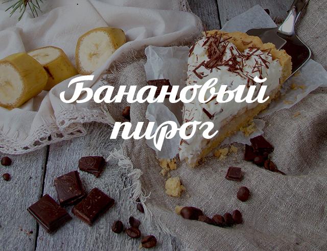 Рецепт бананового пирога для всей семьи: несложный десерт