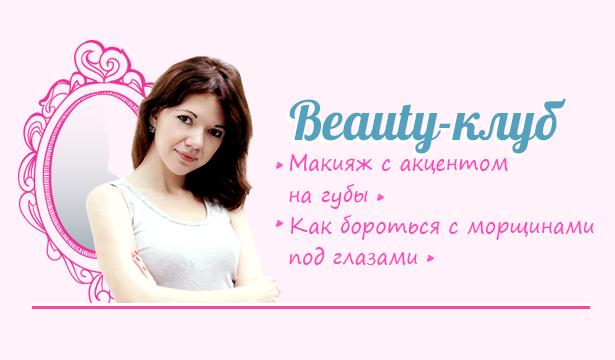Beauty-клуб: макияж с акцентом на губы, как бороться с морщинами под глазами