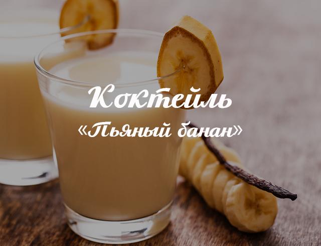 Коктейль «Пьяный банан»: напиток на десерт, который поднимет настроение