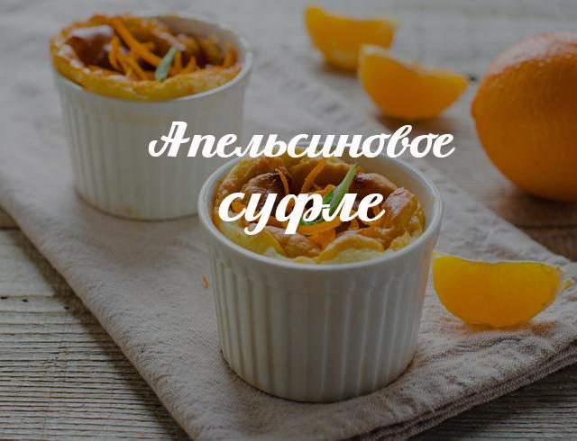 Апельсиновое суфле: великолепный десерт выходного дня