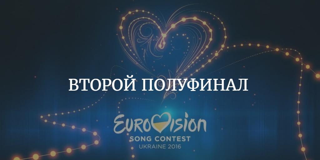 Евровидение 2016 результаты второго полуфинала