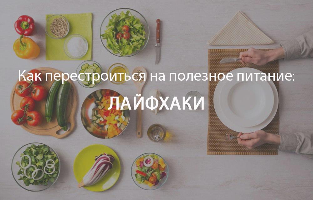 Как начать полезно питаться: простые лайфхаки и рецепты, которые помогут изменить рацион