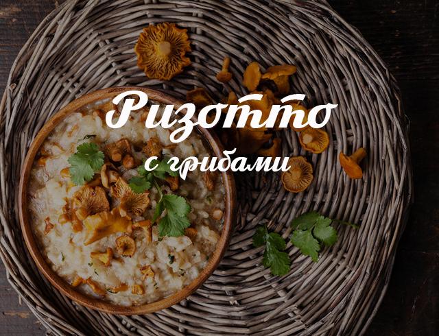 Рецепт ризотто с грибами: как приготовить по-настоящему вкусное блюдо