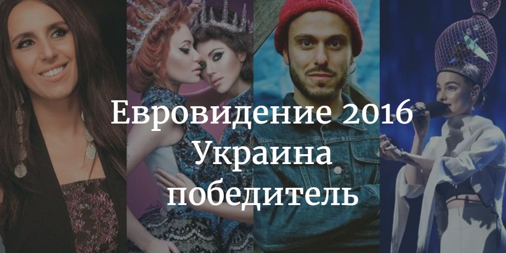 Кто поедет на Евровидение 2016 от Украины: голосование