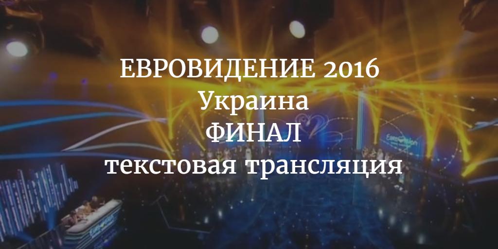 Финал отбора на Евровидение 2016 Украина смотреть онлайн: кто поедет от Украины