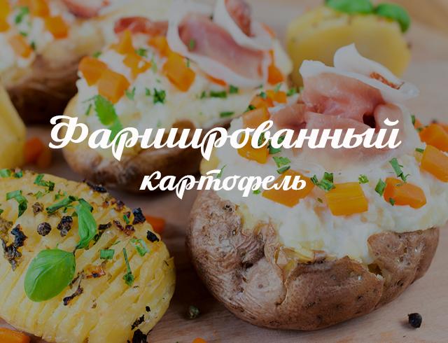 Фаршированный картофель: блюдо, от которого невозможно отказаться