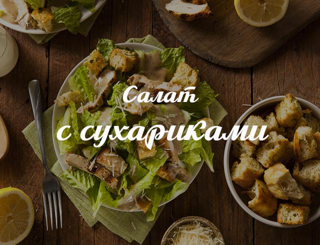Как приготовить вкусный салат с домашними сухариками: рецепт на заметку