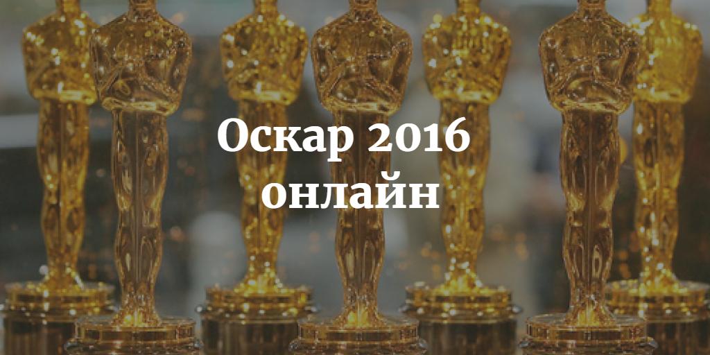 Оскар 2016: смотреть онлайн на русском языке