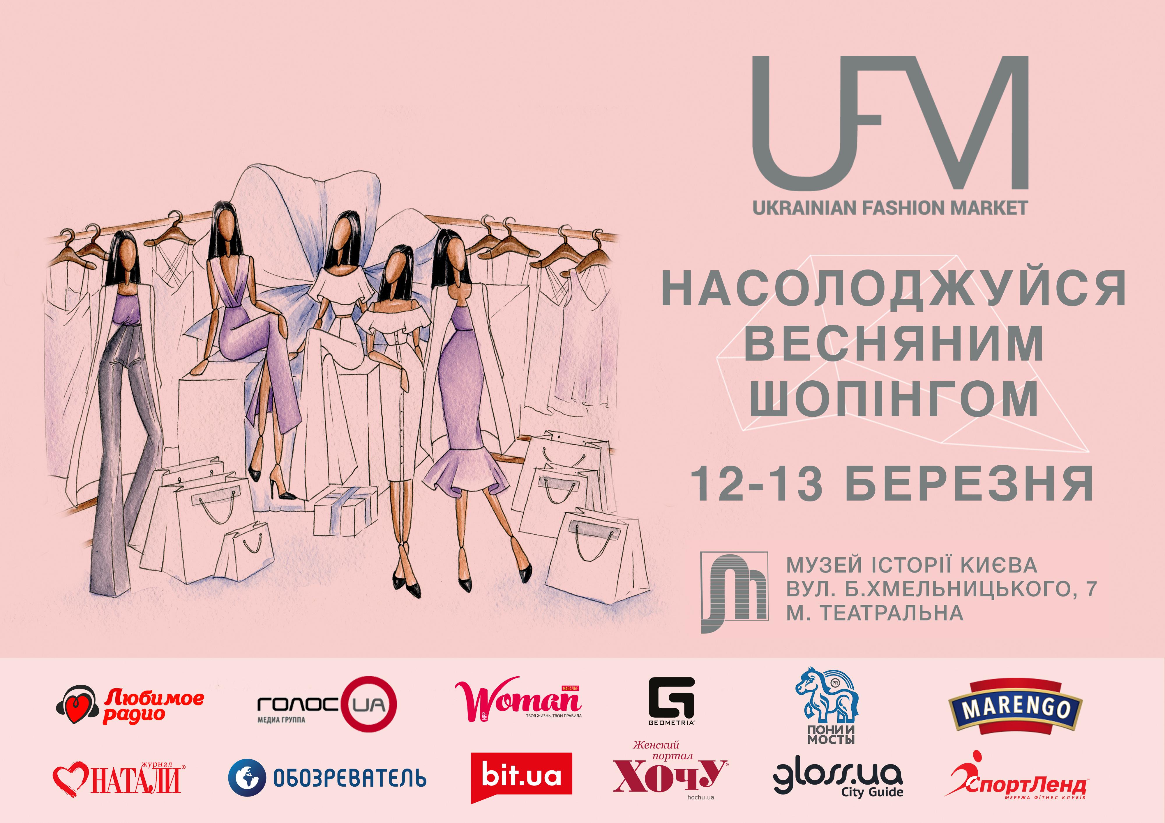 Куда пойти в Киеве на выходных 12-13 марта фешн маркет