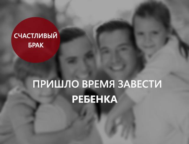 Семья готова завести ребенка: как найти подходящий момент и что делать, если муж не хочет иметь детей