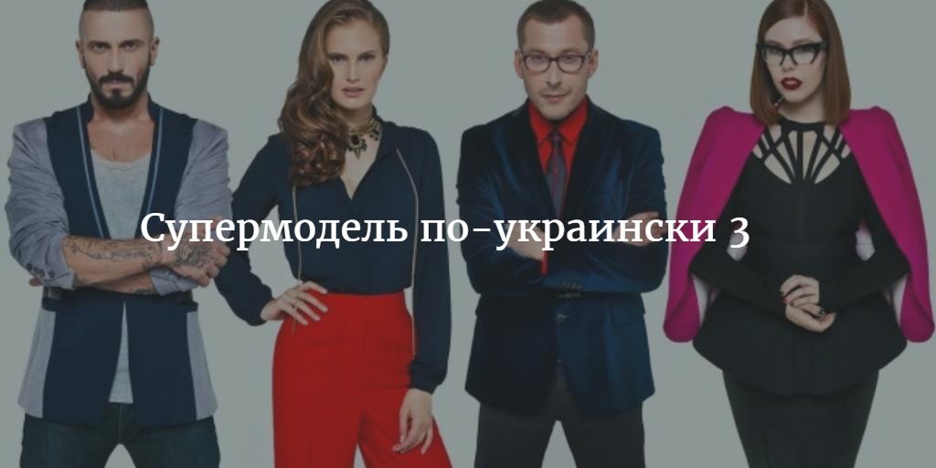 Супермодель по-украински-3 сезон: кастинг открыт