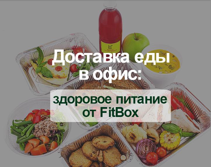 еда для диеты с доставкой