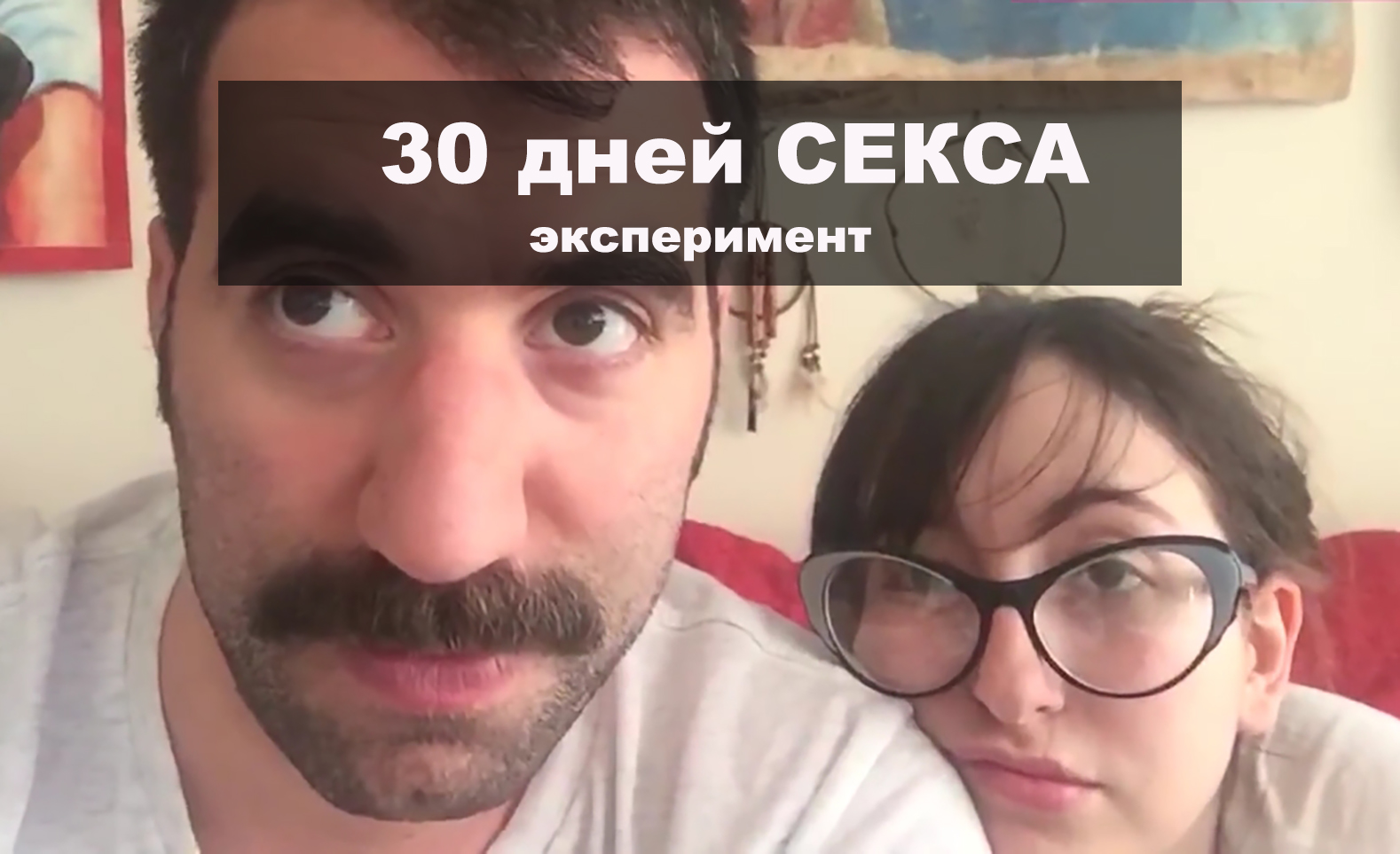 Нужно ли заниматься сексом каждый день: пары 30 дней участвовали в эксперименте
