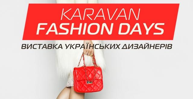 Куда пойти в Киеве на выходных 26-27 марта фешн маркет