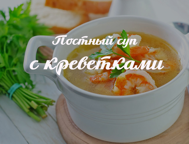 рецепт постного супа на пост