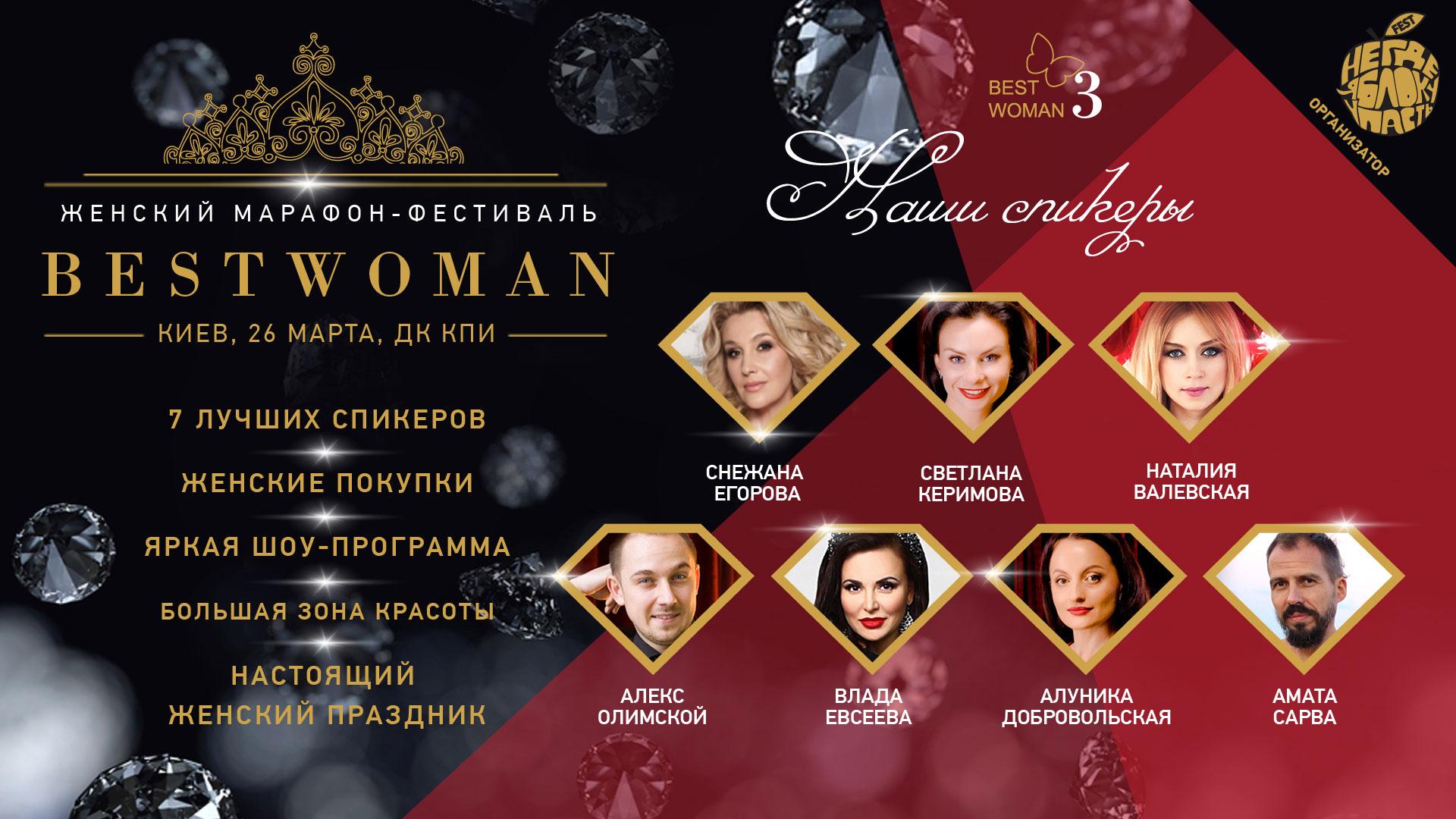 Куда пойти в Киеве на выходных 26-27 марта женский фестиваль