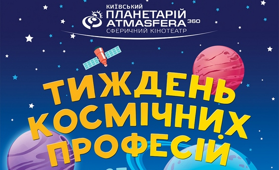 Куда пойти в Киеве на выходных 26-27 марта мероприятие для детей